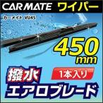 カーメイト 車用 ワイパー 撥水エアロブレード 450mm VU45