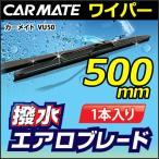 CARMATE ハッスイエアロブレード 500MM ブラック VU50