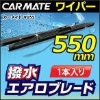 CARMATE ハッスイエアロブレード 550MM ブラック VU55