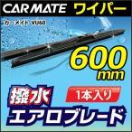 カーメイト 車用 ワイパー 撥水エアロブレード 600mm VU60