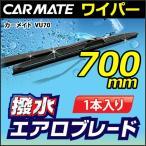 カーメイト 撥水エアロブレード 700mm VU70