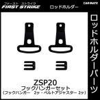 ZSP20 フックハンガーセット(2ヶ1組) 釣り用品 ロッドホルダー パーツ 補修部品 carmate