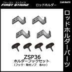 カーメイト ZSP36 ホルダーフックセットノブタイプ(4ヶ1組) 釣り用品 ロッドホルダー パーツ 補修部品 carmate