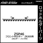 カーメイト ZSP46 フロントホルダーZR305用 釣り用品 ロッドホルダー パーツ 補修部品