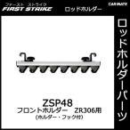 カーメイト ZSP48 フロントホルダー ZR306用 釣り用品 ロッドホルダー パーツ 補修部品