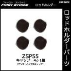カーメイト ZSP55 キャップ 25mm φ25(アシスト パイプ用 キャップ 25mm φ25) 4ヶ1セット 釣り用品 ロッドホルダー パーツ 補修部品