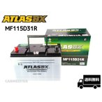 ATLAS 115D31R アトラス 国産車用 バッテリー
