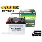 ATLAS 75D23R アトラス 国産車用 バッテリー