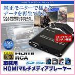 マルチメディアプレイヤー AV-HD03-SET1 HDMI フルHD 対応 ISO SD USB 車載 純正モニター シガーアダプター 動画 音楽 MP3 MPEG AVI JPG 様々なファイルに対応