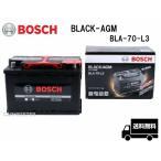 BLA-70-L3 BOSCH ボッシュ BLACK-AGM バッテリー 70Ah フォルクスワーゲン VW ゴルフVI[5K1]1.2TSI シャラン[7N1] ティグアン[5N2] パサート[362/365]