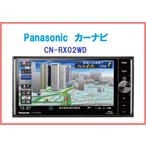 【在庫有り】CN-RX02WD Panasonic ストラーダ美優Navi SDカーナビステーション  7インチ