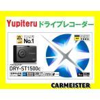 ショッピングドライブレコーダー ユピテル ドライブレコーダー DRY-ST1500c Gセンサー搭載 HDR FULL HD 8GB