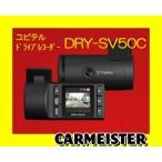 ユピテル ドライブレコーダー DRY-SV50c ブラケット一体型 Gセンサー搭載【送料無料】