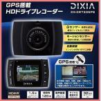 ショッピングドライブレコーダー HDドライブレコーダー DX-R720GPS モーションセンサー GPS搭載 Gセンサー