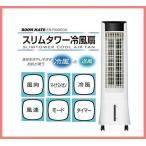 スリムタワー冷風扇 EB-RM900A マイナスイオン発生器搭載