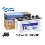 新神戸日立 HG120E41R Tuflong 国産車用 バッテリー