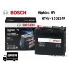HTHV S50B24R BOSCH ボッシュ 国産ハイブリッド車用 ハイテックHV バッテリー