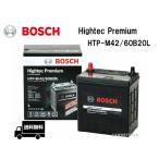 【在庫有り】HTPM42-60B20L  BOSCH ボッシュ 国産車用 ハイテックプレミアム バッテリー 大容量