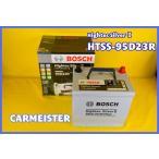 HTSS95D23R BOSCH ボッシュ 国産車用 ハイテックシルバー2 バッテリー
