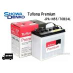 JPAN5570B24L9 日立 標準車 アイドリングストップ車対応バッテリー Tuflong Premium JPAN5570B24L9