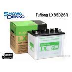 新神戸日立 LX85D26R Tuflong 国産車用 バッテリー