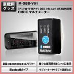 【定形外郵便で発送】M-OBD-V01 車両診断ツール Bluetooth ワイヤレス OBD2 マルチメーター ELM327 Bluetoothデバイス【代引不可】