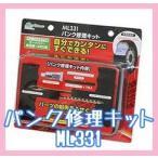 パンク修理キット ML331 チューブレスタイヤ用 メルテック 大自工業製