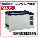 エンゲル ポータブル冷蔵庫 MT35F