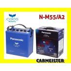 Panasonic カオス N-M55/A2 55B20L パナソニック アイドリングストップ車用 バッテリー