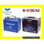 N-N65 A2 Panasonic caosアイドリングストップ車用バッテリー Blue Battery NN65A2