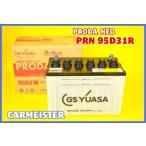 GSユアサ プローダNEO PRN95D31R 国産車用 バッテリー