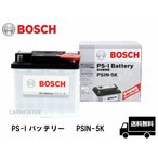 PSIN-5K BOSCH ボッシュ バッテリー 50Ah フォルクスワーゲン ポロ [6R1] プジョー 206[T1] 1.4i 1.6i 305[T5]1.6i  307[T5/T6]ブレーク/SW 1.6i
