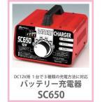 バッテリー充電器 SC650 大自工業 メルテック 急速・保持充電機能 DC12V用 12V/6.5A 密閉型 開放型