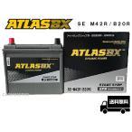 アイドリングストップ車対応 SE M-42R B20R ATLAS BX Start Stop アトラス バッテリー