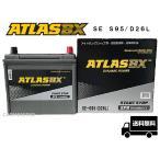 アトラス バッテリー アイドリングストップ車 SE S-95(D26L)  ATLAS