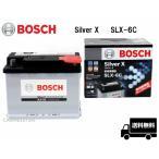 SLX-6C BOSCH ボッシュ バッテリー 64Ah アルファロメオ アルファ147 156 ジュリエッタ