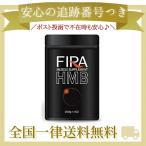 ファイラ マッスルサプリ HMB 120粒 1袋 サプリメント BCAA FIRA
