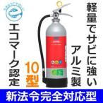 Yahoo!迅速対応のカルナリード ヤフー店NDCエコアルミ消火器10型 PAN-10AW 日本ドライケミカル【リサイクル料込/送料無料/バーゲン28%OFF】