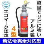 Yahoo!迅速対応のカルナリード ヤフー店NDCエコアルミ消火器 PAN-4A 日本ドライケミカル・4型【リサイクル料込み/バーゲン41%OFF】
