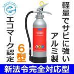 Yahoo!カルナリード ヤフー店NDCエコアルミ消火器 PAN-6A 日本ドライケミカル・6型【リサイクル料込み/バーゲン48%OFF】