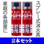 Yahoo!カルナリード ヤフー店スプレー式簡易消火器具スーパールームガード2本セット【日本ドライケミカル】【半額以下!バーゲン61%OFF!!】