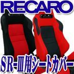 【送料無料】レカロ SR-2,SR-3,SR-4専用 センターシートカバー メッシュファブリック 【Yahoo!ショッピング初登場!】