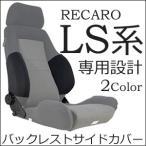 レカロ LS系専用 バックレストサイドサポートカバー RECARO