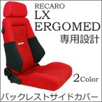 レカロ LX系・ERGOMED(エルゴメド)系専用 バックレストサイドサポートカバー RECARO