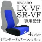 【送料無料】レカロ LX-VF・SR-VF対応 座面&シートセンターカバー 【Yahoo!ショッピング初登場!】