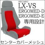 【送料無料】 レカロ LX-VS・ERGOMED-D/E専用 メッシュセンターカバー RECARO