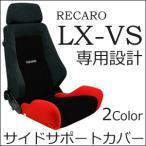 【送料無料】 レカロ LX-VS専用 座面サイドサポートカバー RECARO