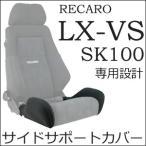 【送料無料】 レカロ LX-VS SK100専用 座面サイドサポートカバー RECARO