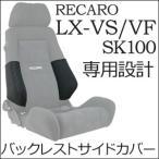 レカロ LX-VS・LX-VF SK100専用 バックレストサイドサポートカバー RECARO