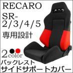 レカロ SR-2 SR-3 SR-4 SR-5専用 バックレストサイドサポートカバー 【Yahoo!ショッピング初登場!】